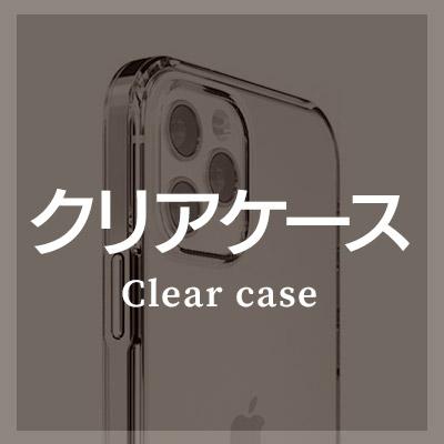 iPhone12 / iPhone12Pro クリアケースはこちら