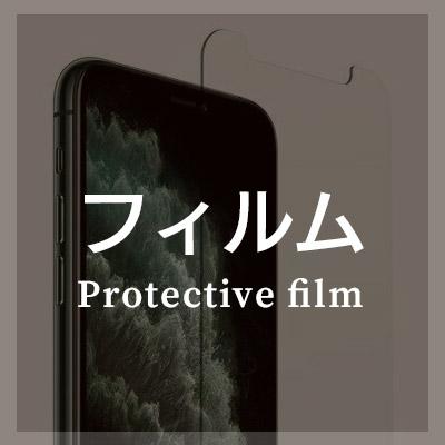 iPhone12 / iPhone12Pro 保護フィルムはこちら