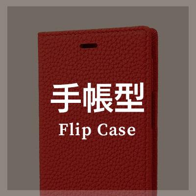 iPhone13 手帳型ケースはこちら