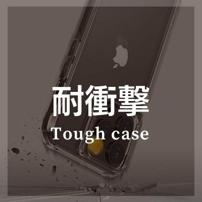 iPhone12 / iPhone12Pro 衝撃吸収ケースはこちら