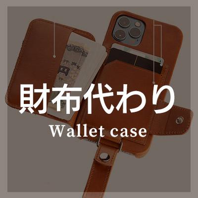 高機能なiPhoneケース お財布代わり ケースはこちら