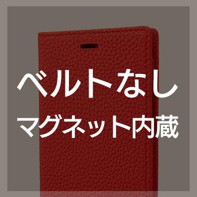 iPhoneXS / iPhoneX ケース 手帳型 ベルトなし+マグネットあり はこちら