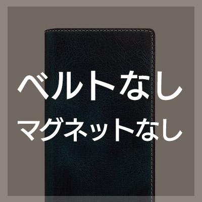iPhoneXS / iPhoneX ケース 手帳型 ベルトなし+マグネットなし はこちら