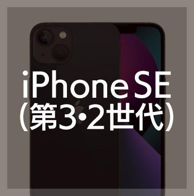 iPhoneSE(第2世代)ケース・フィルムはこちら