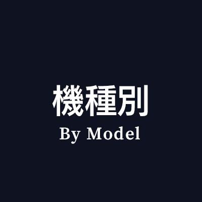 Deff ケース・フィルムを機種から選ぶ