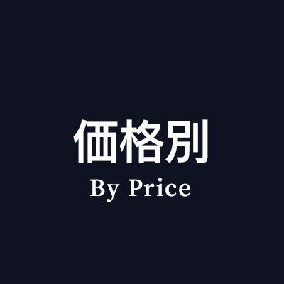 iPhone13 ケースを価格から選ぶ