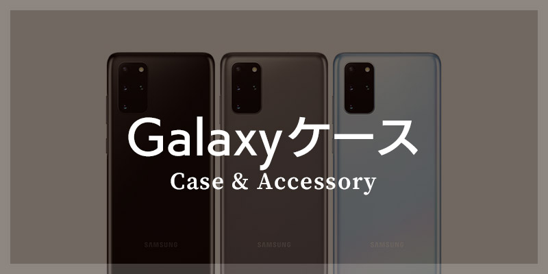 Galaxyケースを機種から選ぶ