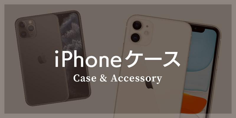 iPhoneケースを機種から選ぶ