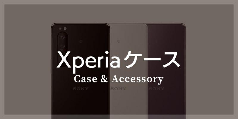 Xperiaケースを機種から選ぶ