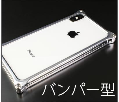 iPhoneXS iPhoneXケースの選び方 おすすめ アルミバンパー