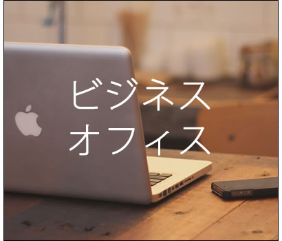 iPhoneXS iPhoneXケースの選び方 おすすめ ビジネス・オフィス