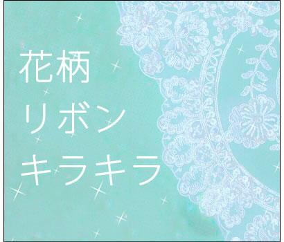 iPhoneXS iPhoneXケースの選び方 おすすめ 花柄・リボン・キラキラ