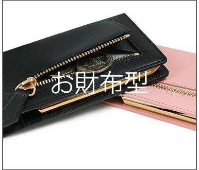 iPhoneXS iPhoneXケースの選び方 おすすめ お財布型ケース