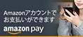 amazonお支払い