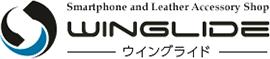 iPhoneケース・革小物専門店ウイングライド
