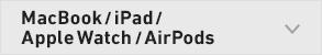 MacBook / iPad / Apple Watch / AirPods
