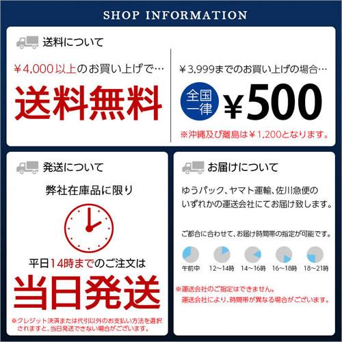 4000円以上お買い上げで送料無料。14時までのご注文は当日発送。