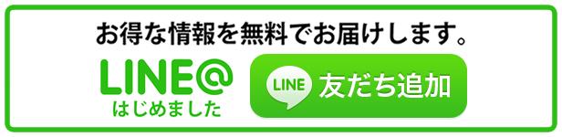 LINEはじめました。お得な情報を無料でお届けします。友達追加ボタン。