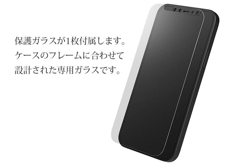 フレームタイプのGRAMAS手帳型ケース専用ガラスフィルム iPhone13 mini Pro Max
