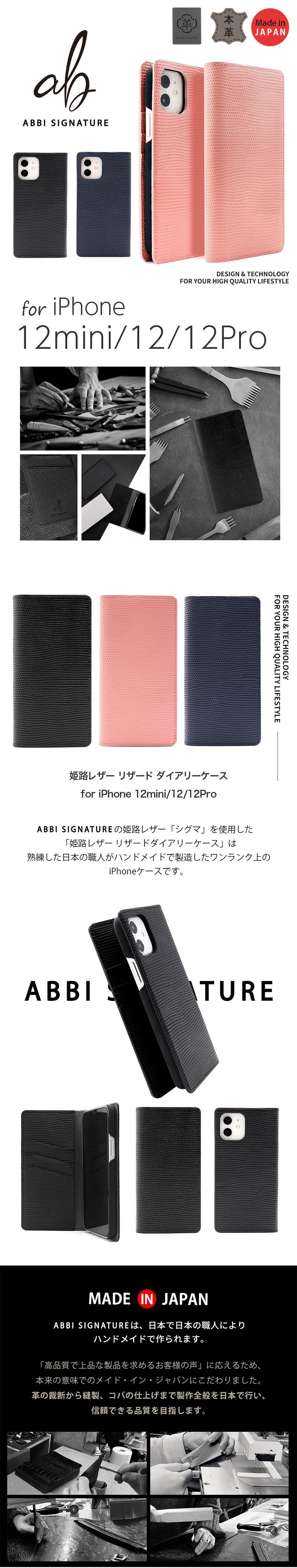 ABBI SIGNATUREの姫路レザー「シグマ」を使用した「姫路レザー リザードダイアリーケース」は熟練した日本の職人がハンドメイドで製造したワンランク上のiPhoneケースです。