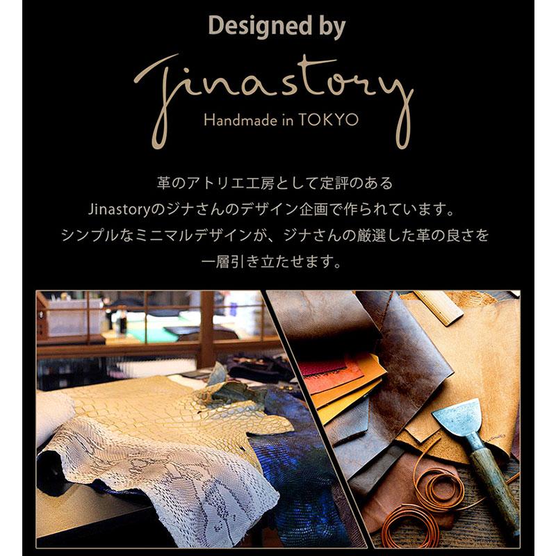 革のアトリエ工房「Jinastory」ジナさんが企画・監修を手掛けている製品です。革素材の良さを引き立たせるデザインが定評のデザイナーです。