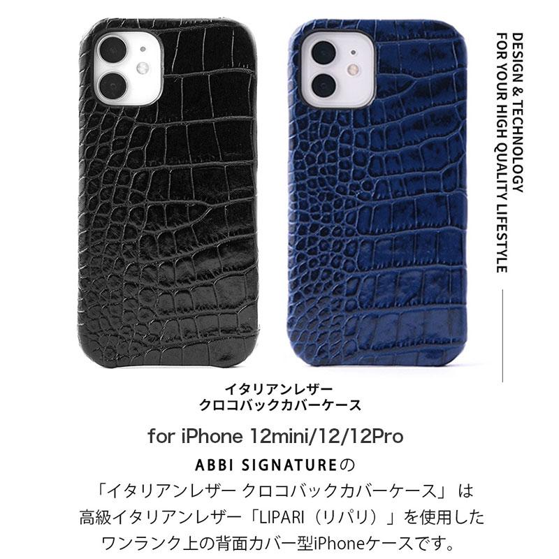 ABBI SIGNATUREの高級イタリアンレザー「LIPARI(リパリ)」を使用した「イタリアンレザー クロコダイアリーケース」は熟練した日本の職人がハンドメイドで製造したワンランク上のiPhoneケースです。