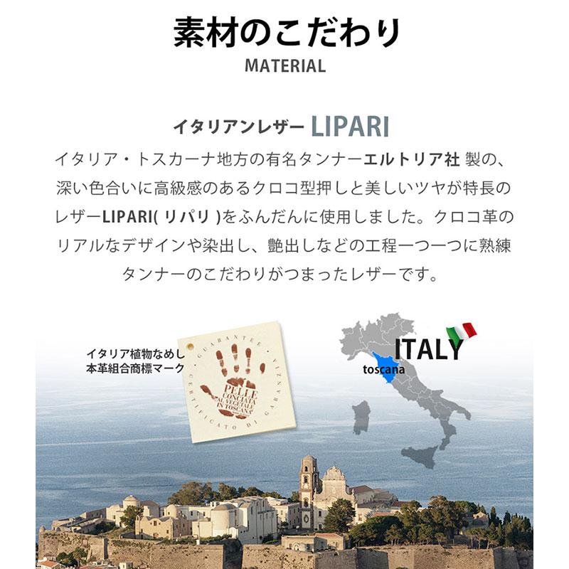 イタリアの名タンナー、エルトリア社製の高級レザー「LIPARI(リパリ)」をふんだんに使用しました。 艶のある深い色合いにリアルなクロコ型押しが美しく、耐久性に優れたショルダー部分の革を使用しています。