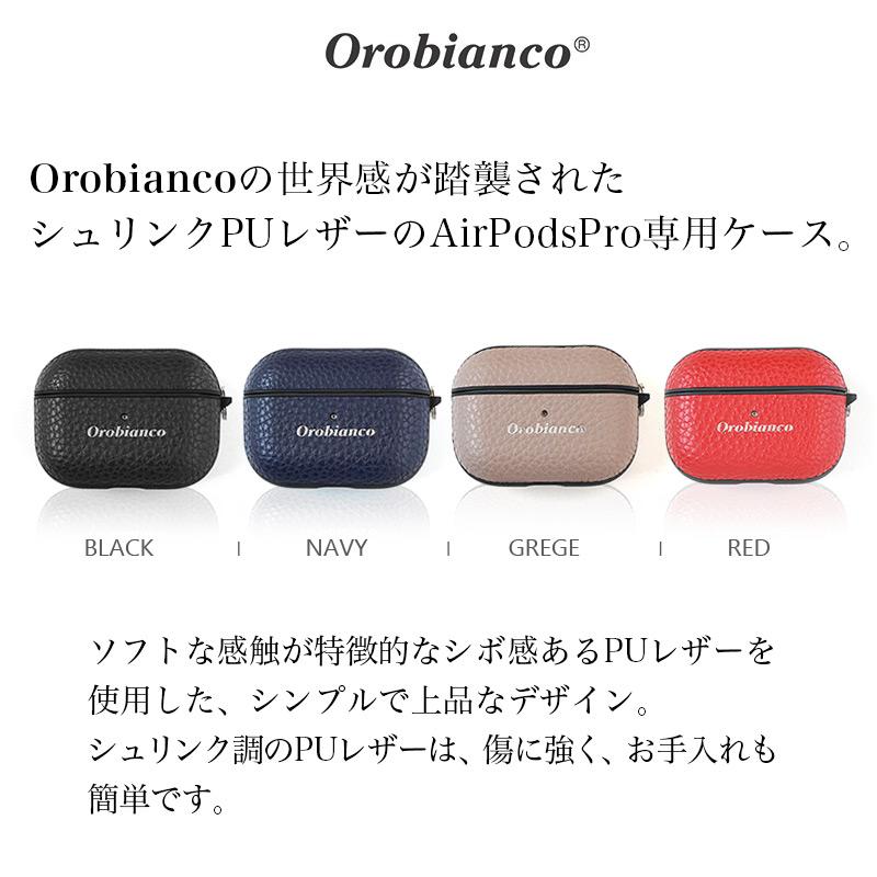 Orobiancoの世界感が踏襲された シュリンクPUレザーのAirPodsPro専用ケース