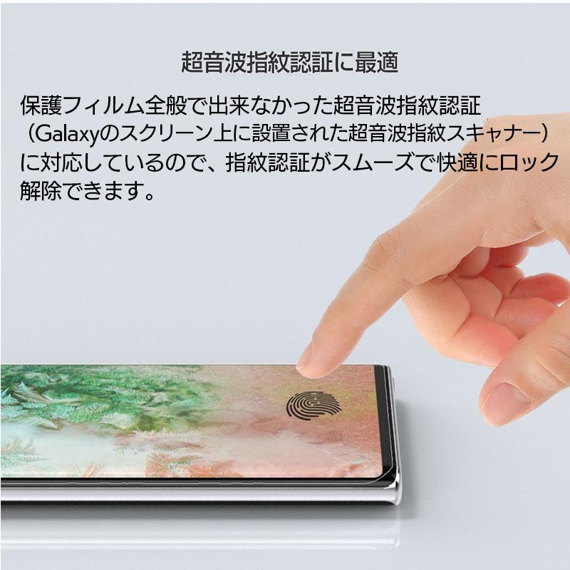 保護フィルム全般で出来なかった超音波指紋認証(Galaxyのスクリーン上に設置された超音波指紋スキャナー)に対応しているので、指紋認証がスムーズで快適にロック解除できます。