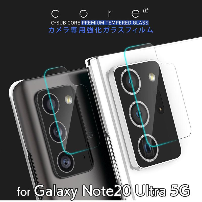 Galaxy Note 20 Ultra C-SUB CORE カメラ専用強化ガラスフィルム (2枚入り)