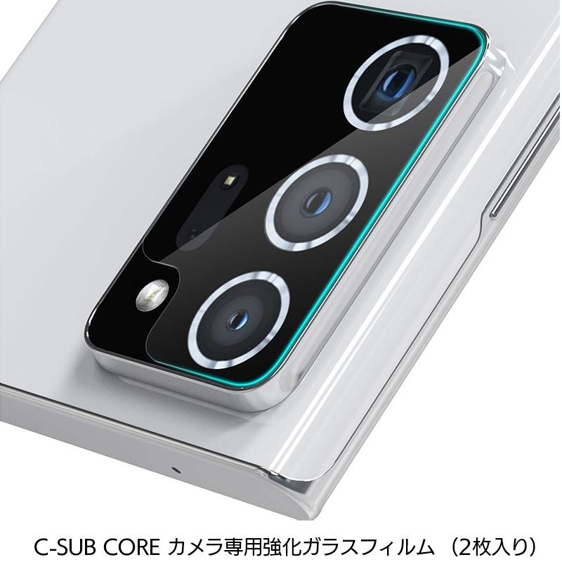 C-SUB CORE カメラ専用強化ガラスフィルム