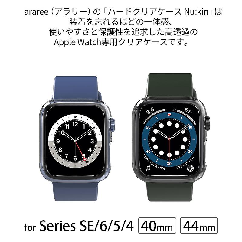 araree(アラリー)の「ハードクリアケース Nu:kin」は装着を忘れるほどの一体感、使いやすさと保護性を追求した高透過のApple Watch専用クリアケースです。
