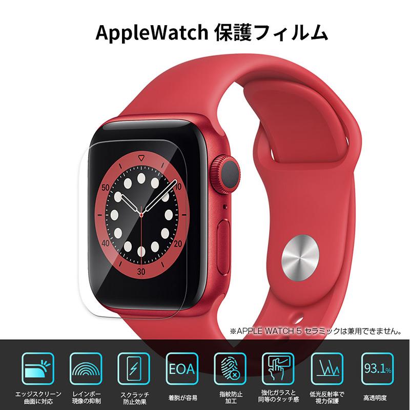 Applewatch 保護フィルム