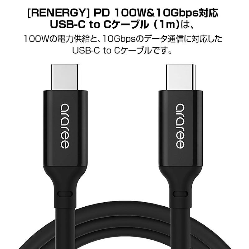 RENERGY PD 100W&10Gbps対応 USB-C to Cケーブル(1m)は、100Wの電力供給と、10Gbpsのデータ通信に対応したUSB-C to Cケーブルです。ケーブル長1mと多くのシーンで便利に使用する事ができ、ポリ塩化ビニル&アルミニウム合金素材で耐久性も抜群です。MacBookやiPad、その他の高い電力を要求するUSB-Cデバイスに最適な製品です。
