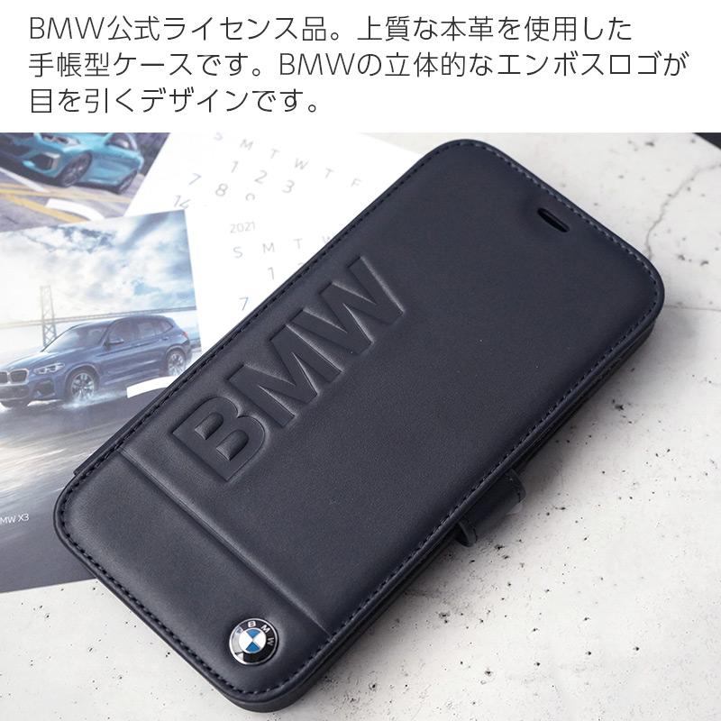 上質な本革を使用した高級感のあるデザイン。背面には、BMWの型押しが施されています。