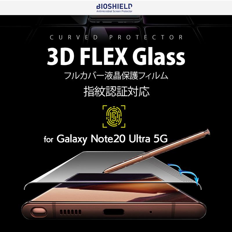 3D FLEX GLASS フルカバー 液晶保護フィルム(フィルム貼りサポーター付き)