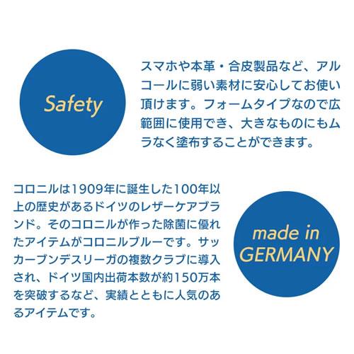 ドイツのレザーケアブランド。安全性:スマホや本革・合皮製品など、アルコールに弱い素材に安心してお使いただけます。
