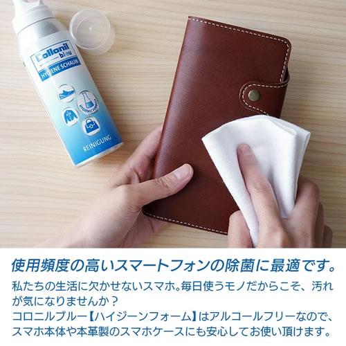 使用頻度の高いスマートフォンの除菌に最適です。