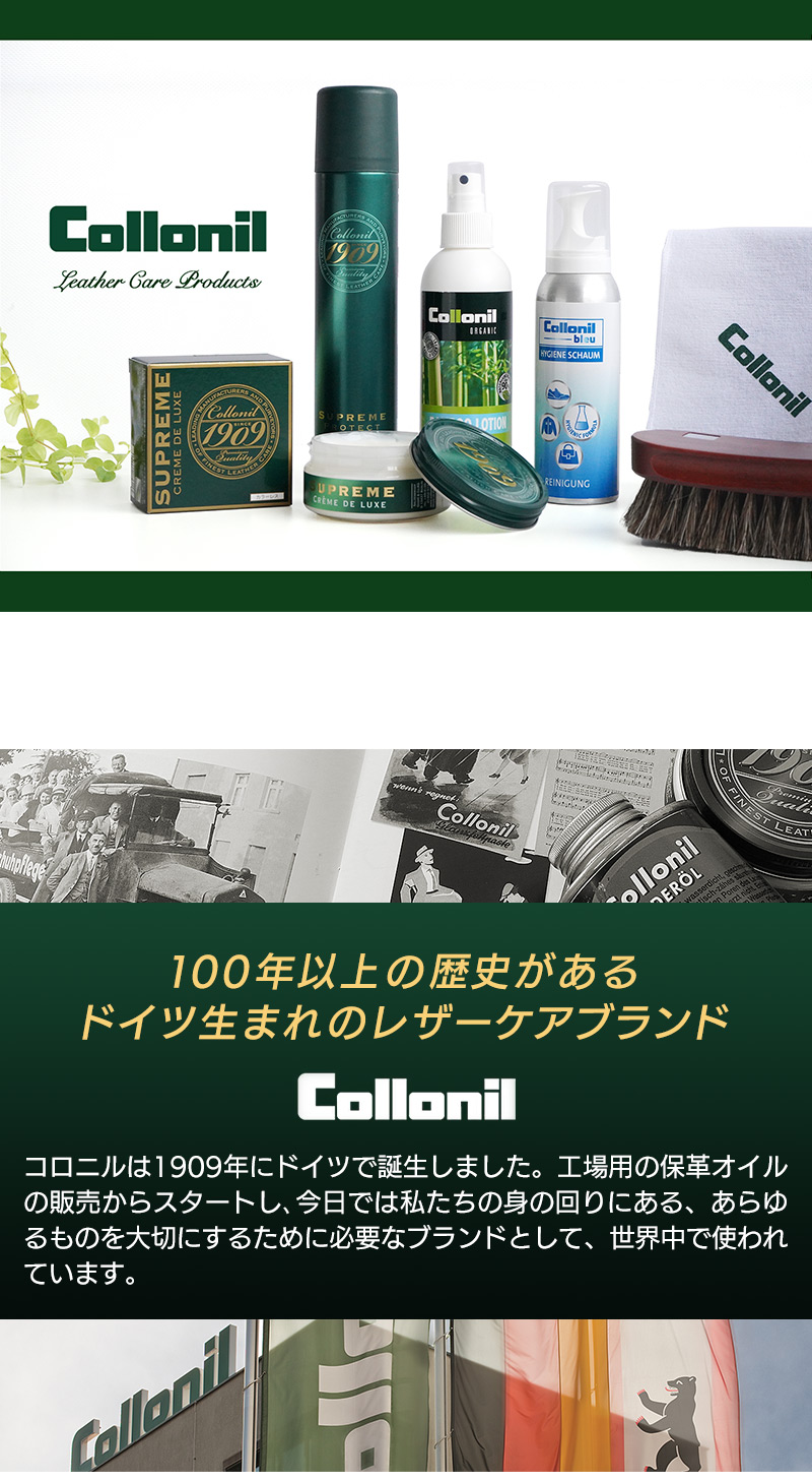 100年以上の歴史があるドイツ生まれのレザーケアブランド コロニル