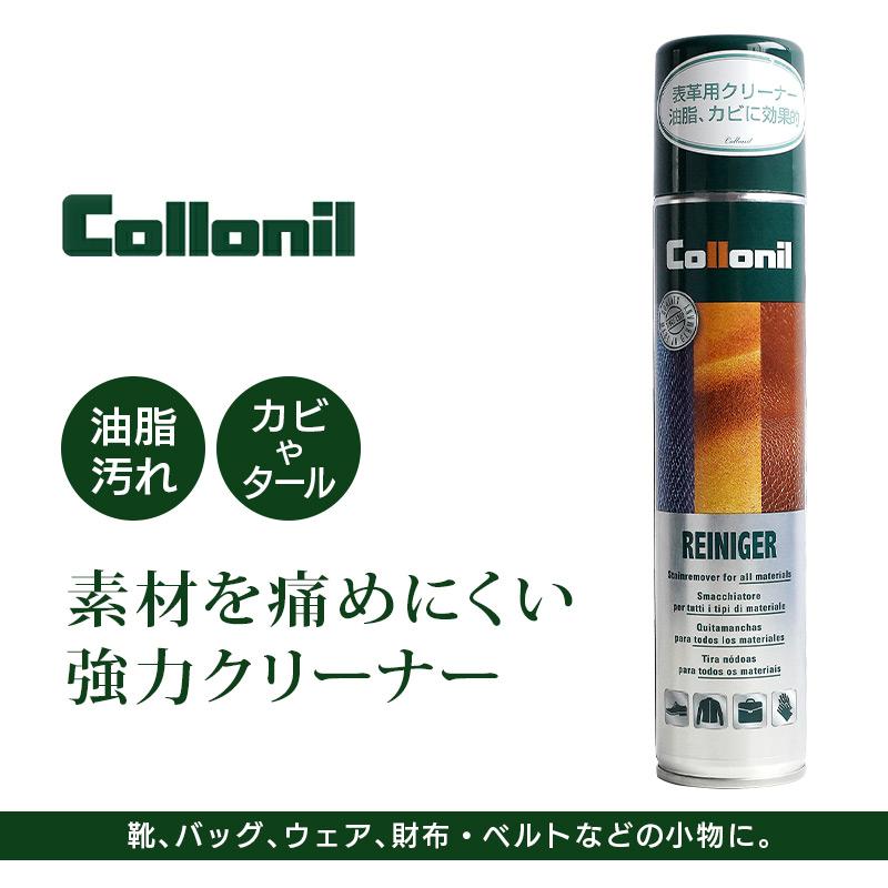 ドイツ生まれレザーケアブランドのコロニルの素材を痛めにくい油脂・カビ取りスプレー