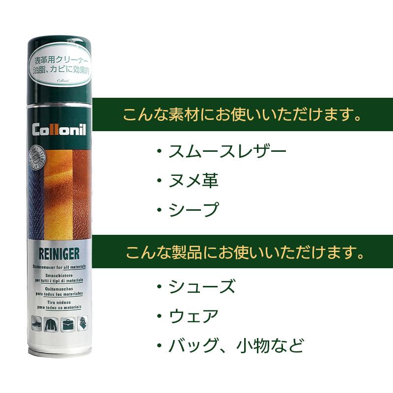 スムースレザー・ヌメ革・シープ等の素材に使える油脂・カビ取りスプレー