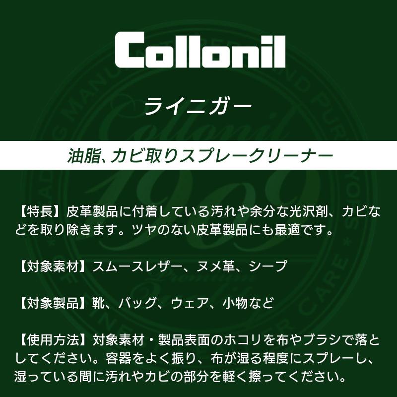 レザーケアブランドのコロニルの素材を痛めにくい油脂・カビ取りスプレー