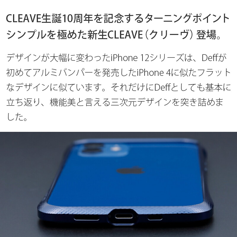 デザインが大幅に変わったiPhone 12シリーズは、Deffが初めてアルミバンパーを発売したiPhone 4に似たフラットなデザインに似ています。それだけにDeffとしても基本に立ち返り、機能美と言える三次元デザインを突き詰めました。