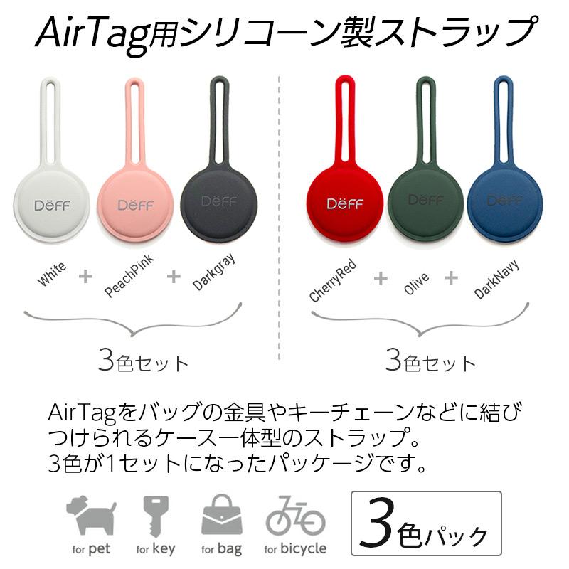 AirTag用シリコーン製ストラップ 3色パック