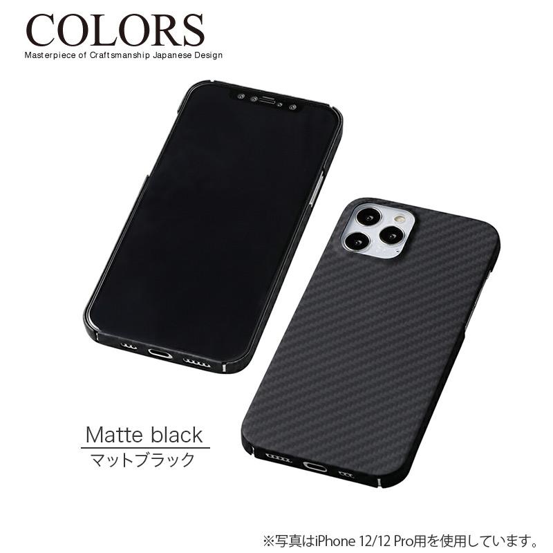 マットブラック Ultra Slim & Light Case DURO iPhone13 ProMax ケース 背面 カバー