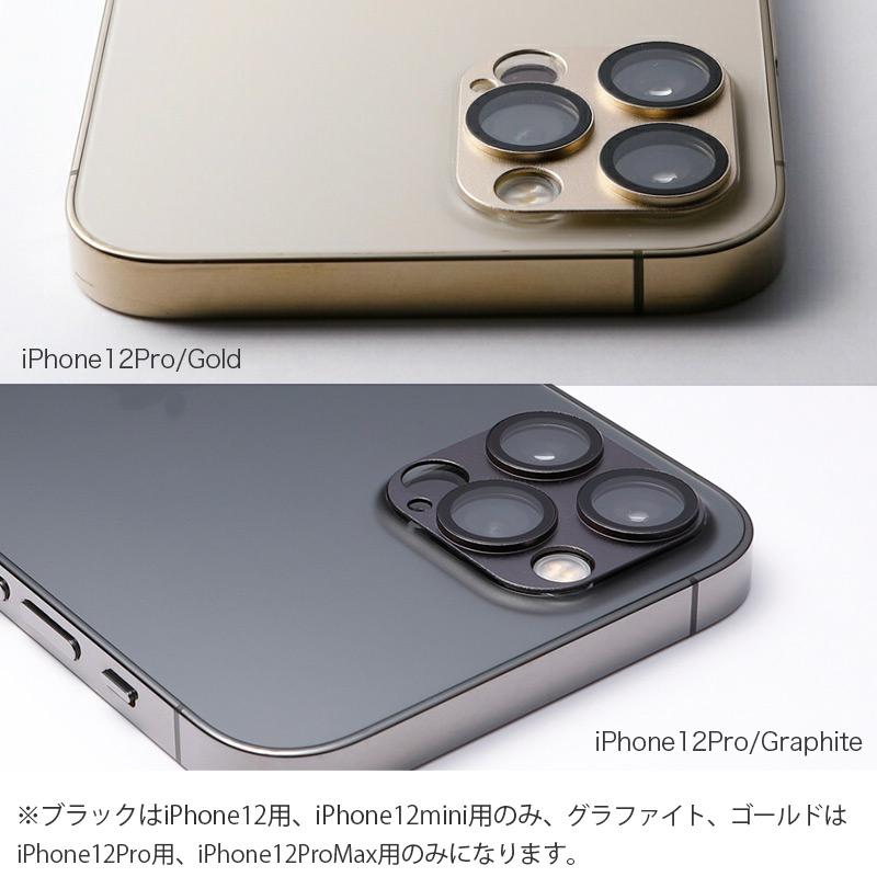 ※ブラックはiPhone12用、iPhone12mini用のみ、グラファイト、ゴールドは iPhone12Pro用、iPhone12ProMax用のみになります。