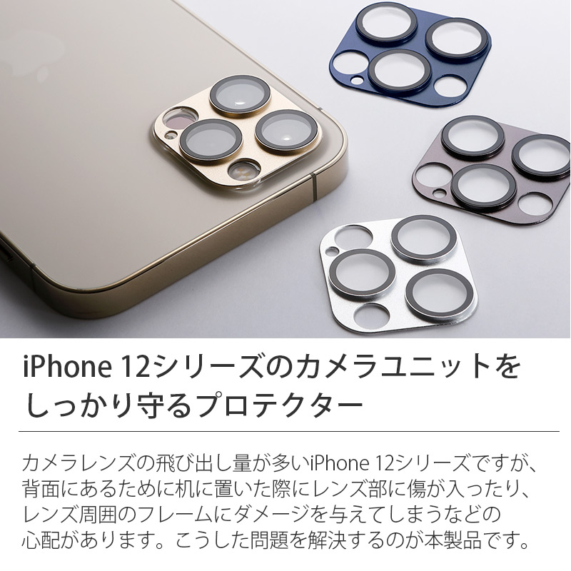 iPhone 12シリーズのカメラユニットをしっかり守るプロテクター