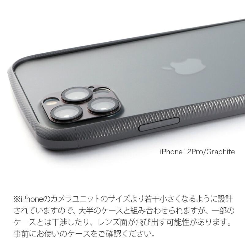※iPhoneのカメラユニットのサイズより若干小さくなるように設計されていますので、大半のケースと組み合わせられますが、一部のケースとは干渉したり、レンズ面が飛び出す可能性があります。 事前にお使いのケースをご確認ください。