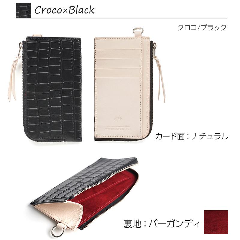 クロコ・ブラック