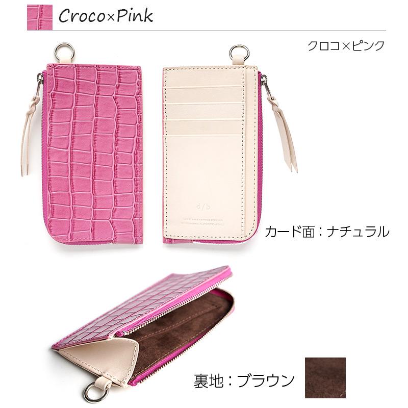 クロコ・ピンク